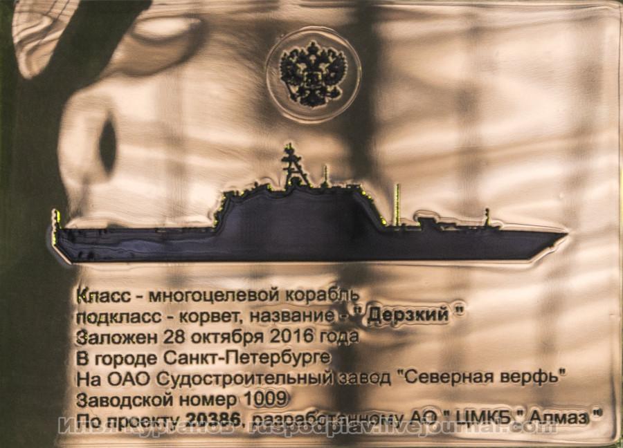 Закладная табличка головного корвета «Дерзкий» проекта 20386