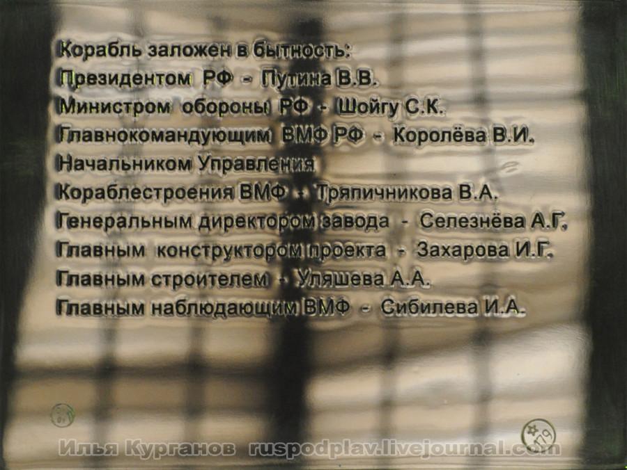 Обратная сторона закладной таблички головного корвета «Дерзкий» проекта 20386