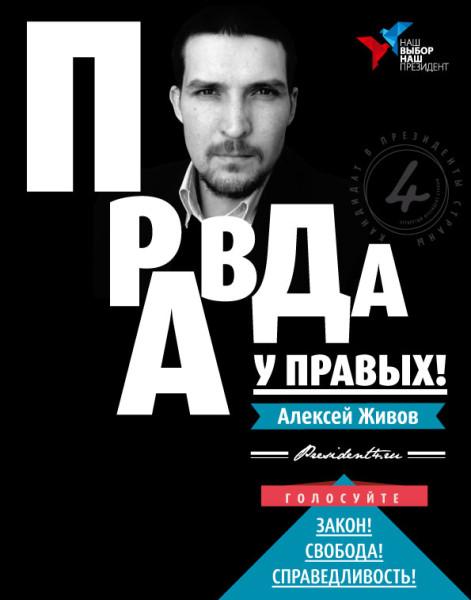 Живов Алексей