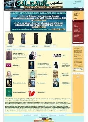 Исламский интернет магазин salsabil на