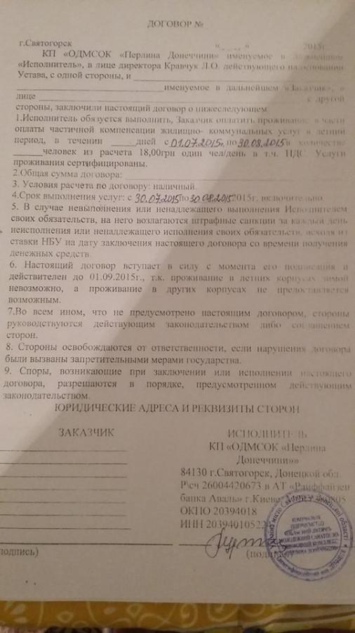 договор с администрацией