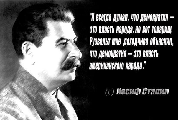 сталин рузвельт