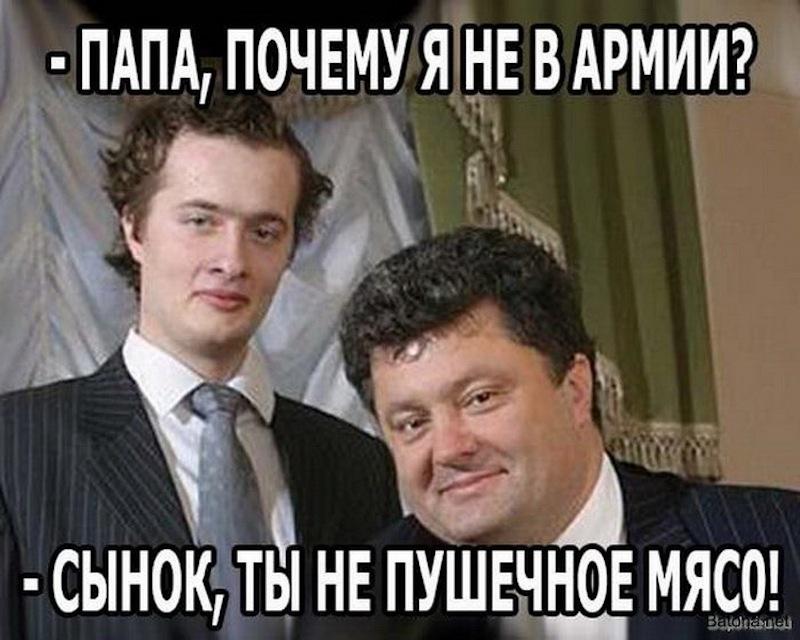 порошенко младший