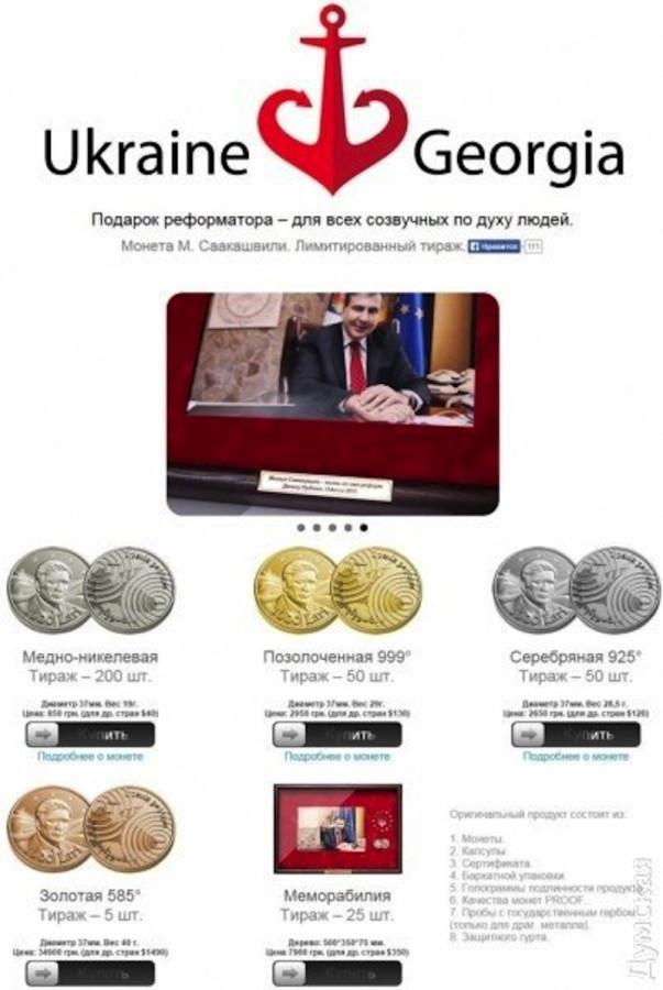 монета мишако