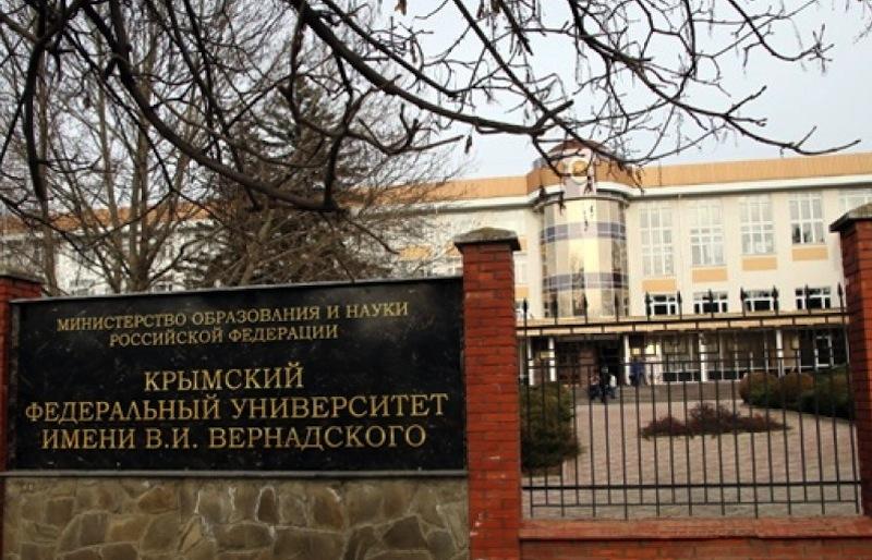 Логотип_Крымского_федерального_университета_имени_В._И._Вернадского