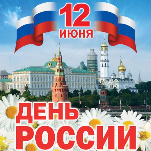 Веселые открытки с днем россии