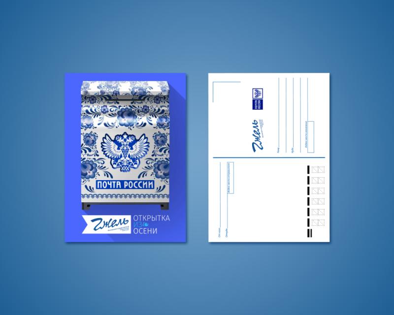 Почтовые открытки на почте россии