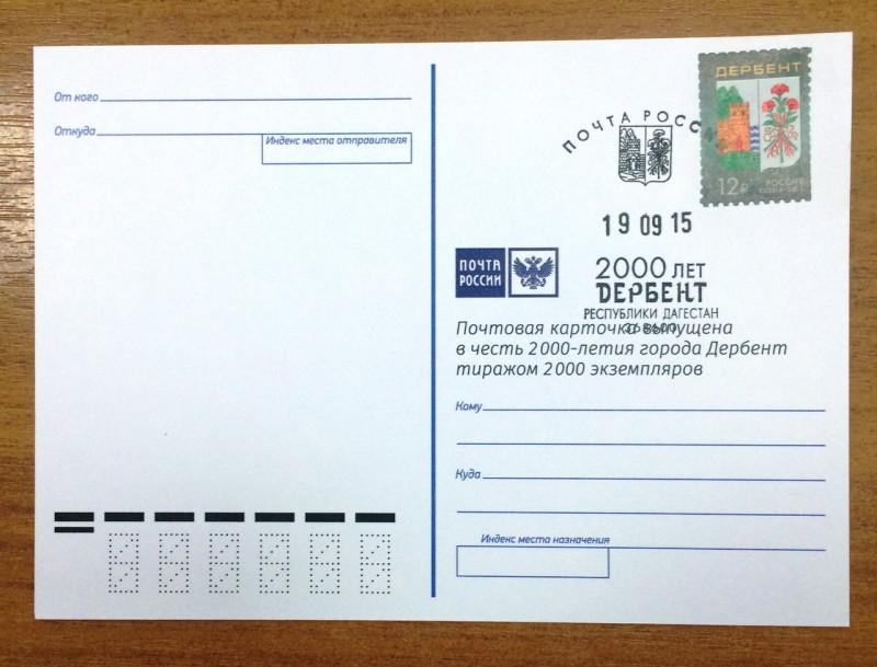 Требования к открытке для отправки почтой