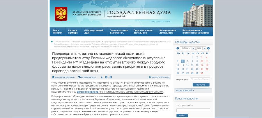 федоров член наблюдательного совета роснано госдума сайт
