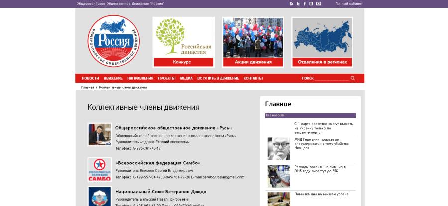 общественное движение россия коллективный член