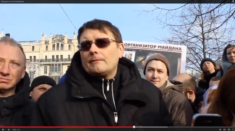федоров организатор майдана