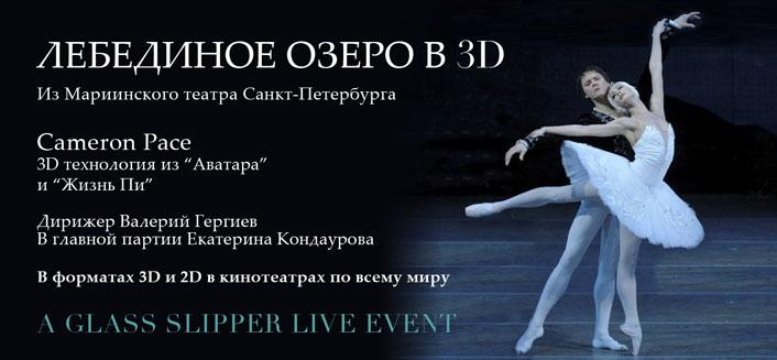 балет 3д