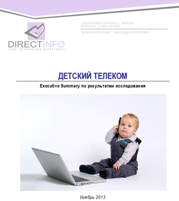 child_telecoms
