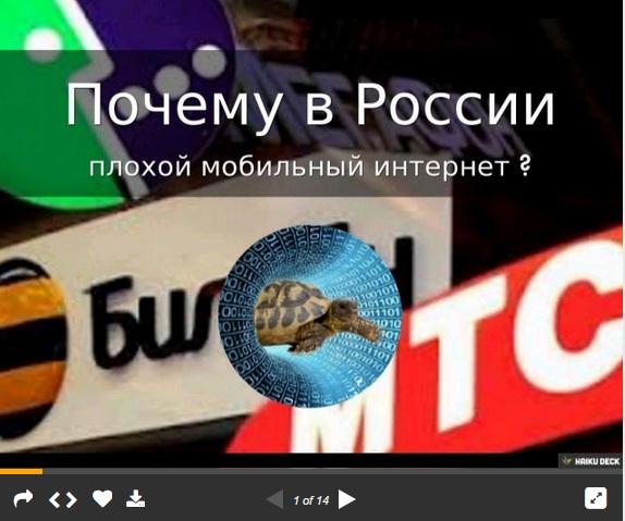 почему в россии плохой интернет