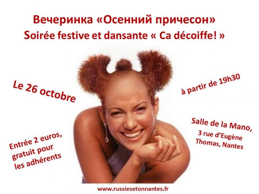 Вечеринка «Осенний причесон»