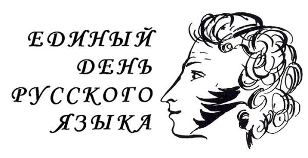 142052_89_den-russkogo-yazyika