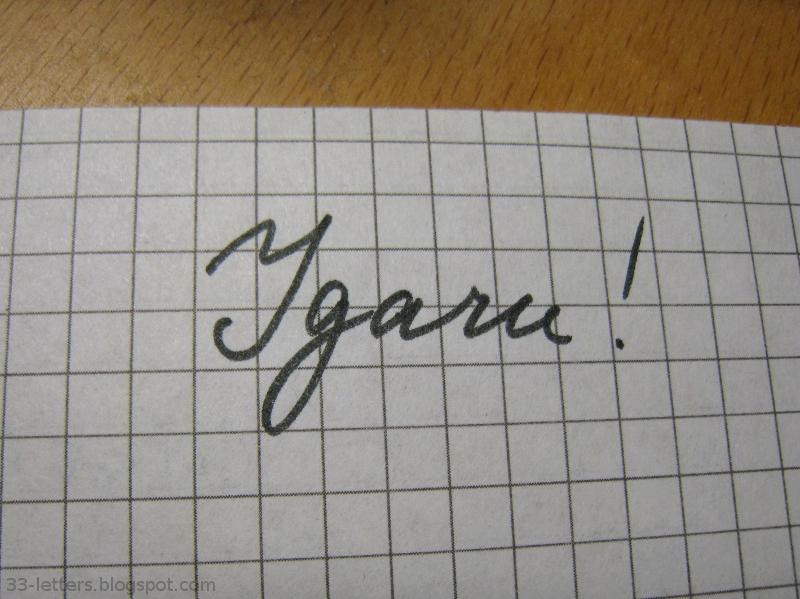 russian cursive IMG_5438