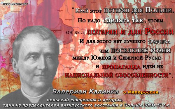 Калинка-русофоб