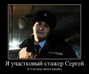 193521_ya-uchastkovyij-stazher-sergej_demotivators_to