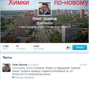 Shahov