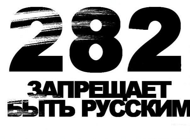 За активность ВКонтакте по 282-й засудят костромича, 2-ух челябинцев, красноярца, боровичанина, прокопчанку и переславца