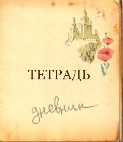 Тетрадь дневник
