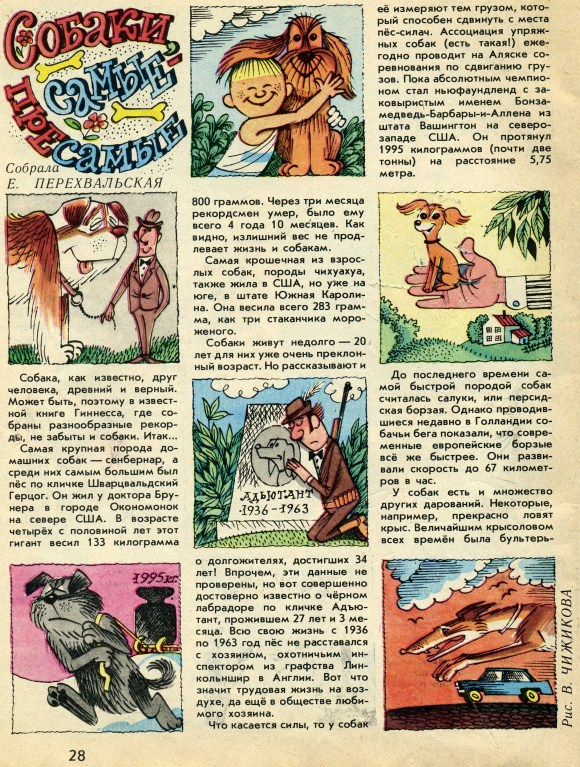 Картинки журнал рассказы