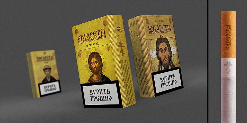 СИГАРЕТЫ ХРИСТИАНСКИЕ!