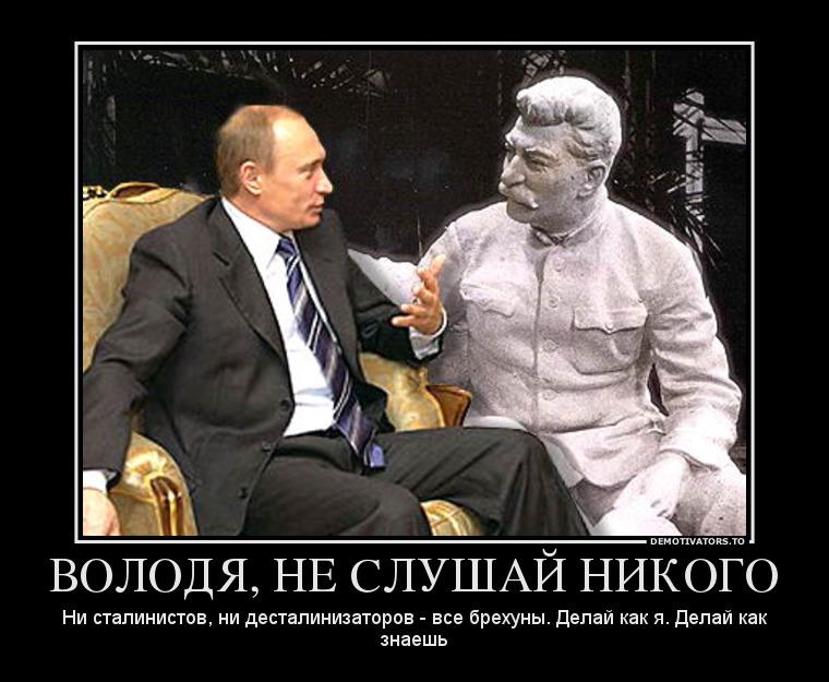416302_volodya-ne-slushaj-nikogo_demotivators_ru