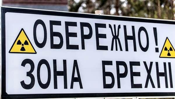 Министерство Лжи Украины