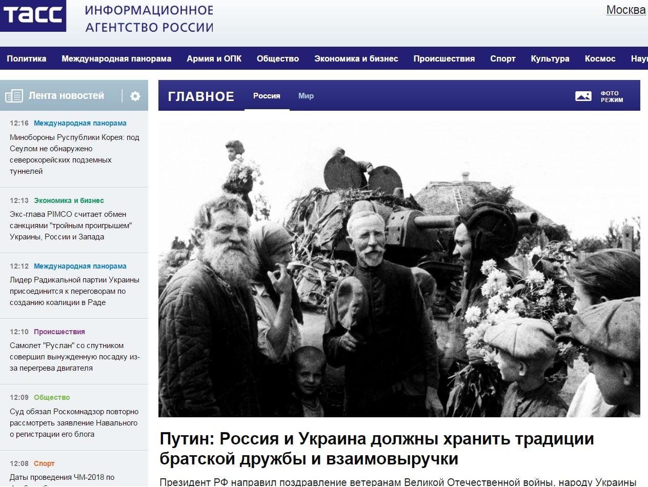 tass_ukr