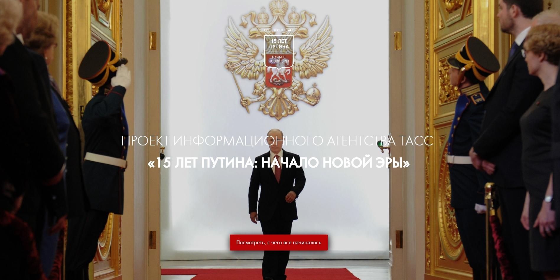 tass_putin