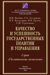 kachestvo_i_uspeshnost
