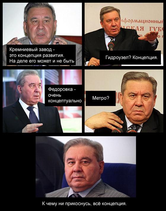 Полежаев - кремниевый завод, гидроузел, аэропорт Фёдоровка, метро
