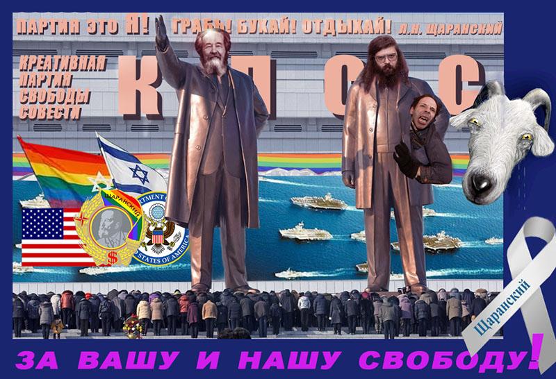 Хватит молчать! Голосуй за Щаранского! Вступай в КПСС! - За вашу и ...