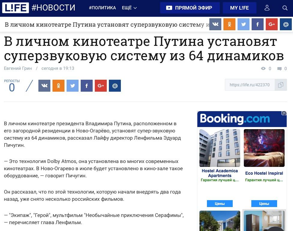 В личном кинотеатре Путина установят суперзвуковую систему из 64 динамиков
