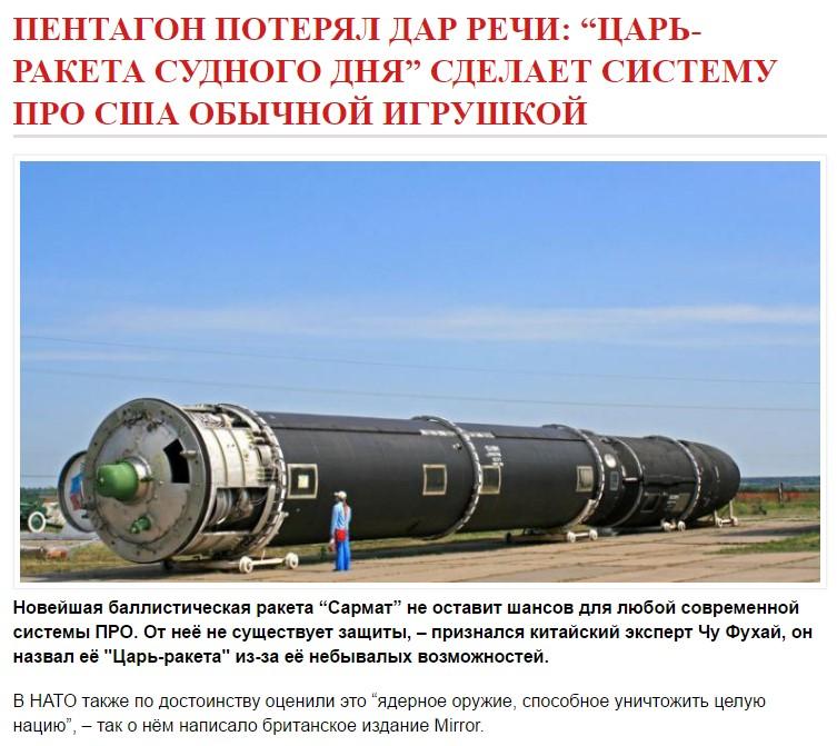 Пентагон потерял дар речи: Царь-ракета судного дня сделает систему про США обычной игрушкой