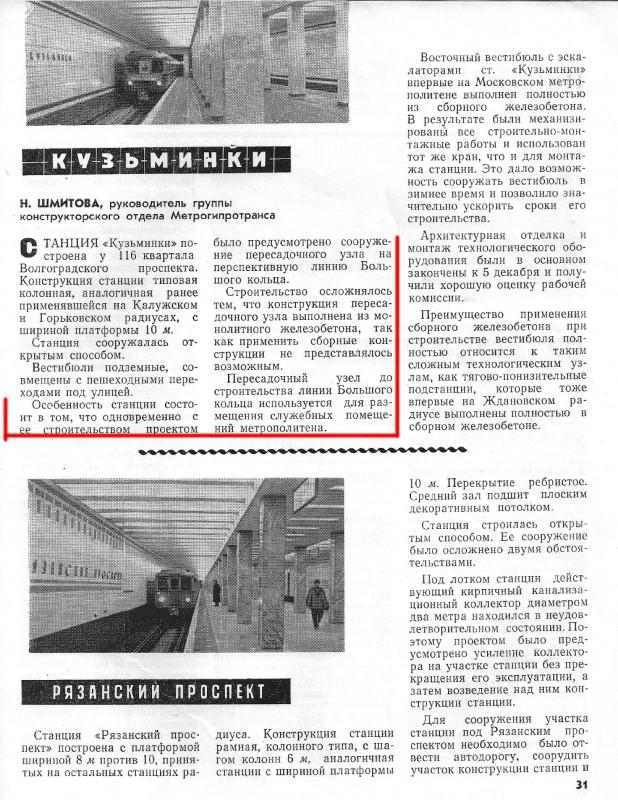 Kuzminki---Metrostroi-1967_1
