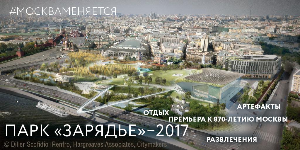 Парк «Зарядье» — скоро в Москве!