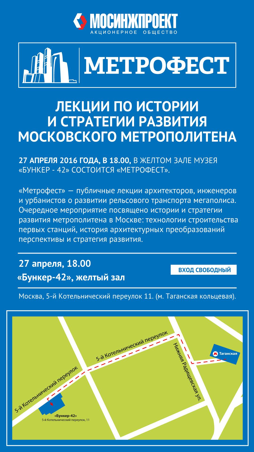 «Метрофест»: Лекции по истории и стратегии развития Московского метрополитена