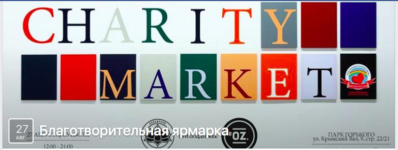 Благотворительный CHARITYmarket