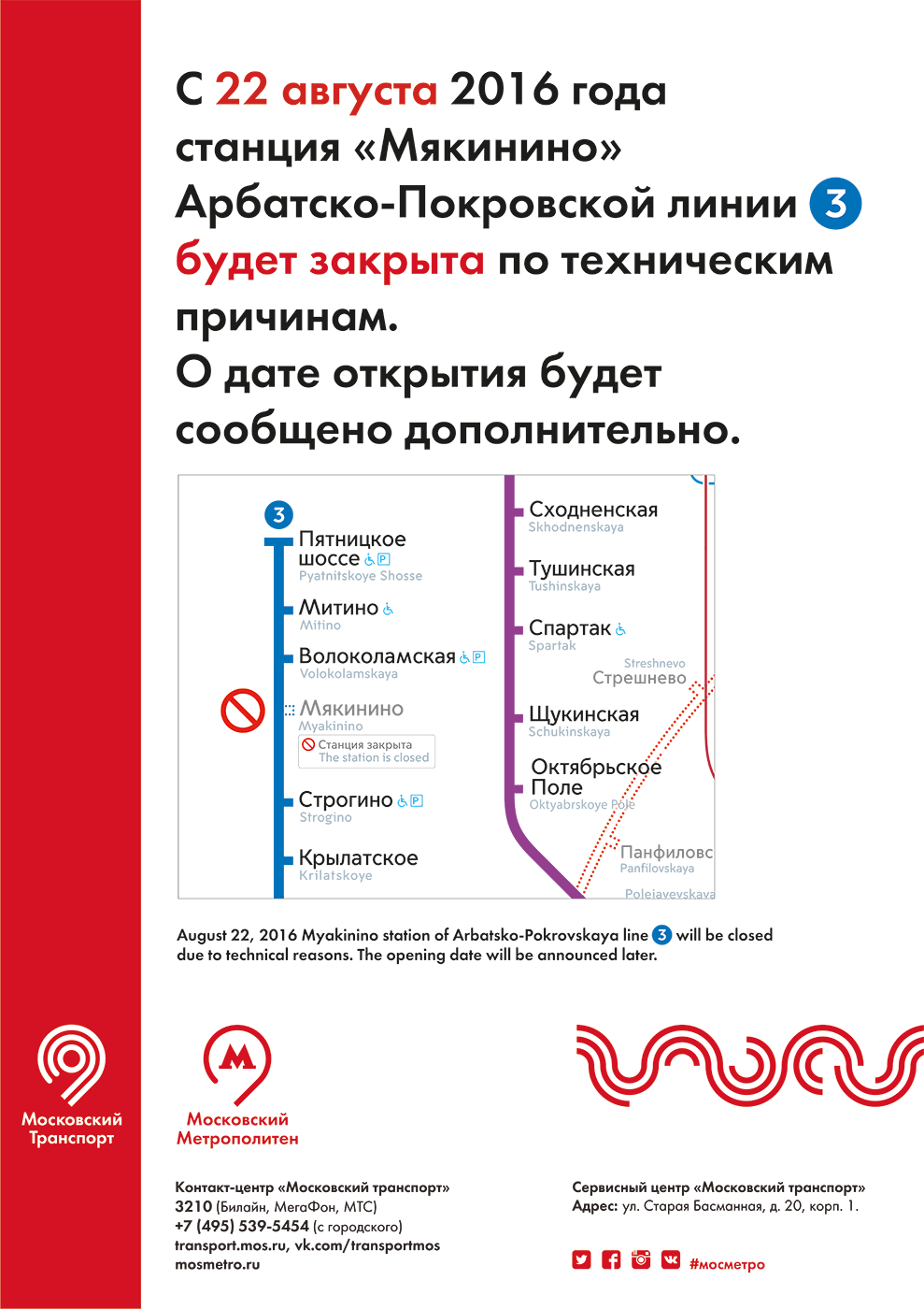Станция «Мякинино» с 22 августа закрывается!