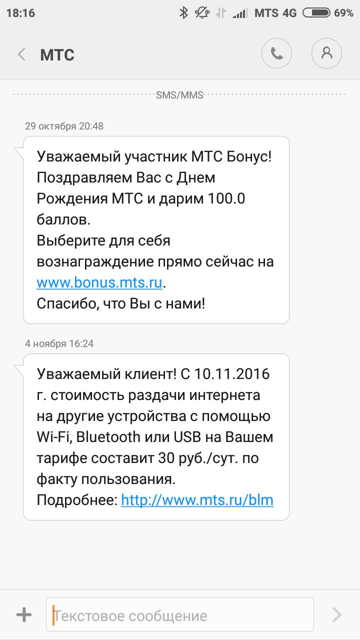 Screenshot_2016-11-05-18-16-16_com.android.mms