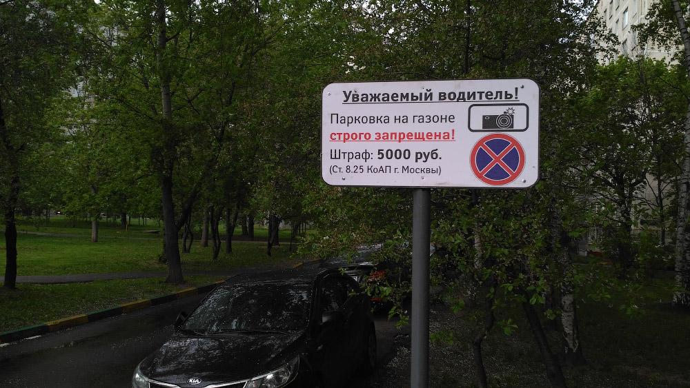 Про парковку на газонах