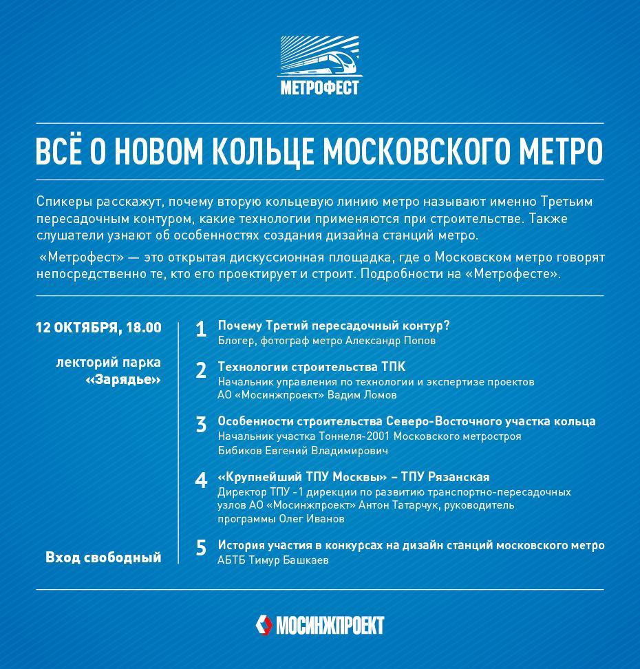 Метрофест: всё, что Вы хотели знать о новом кольце Московского метро, но боялись спросить