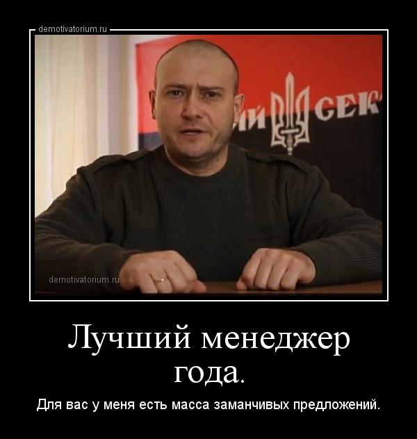 ярош3