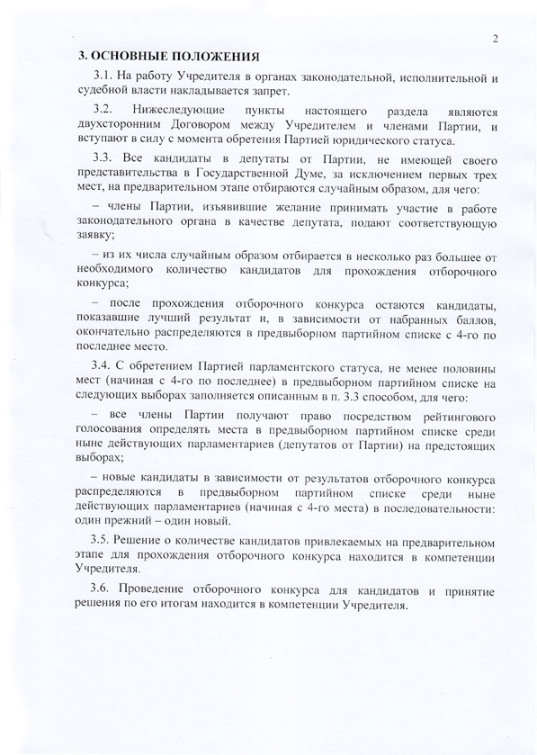 Устав-2-1