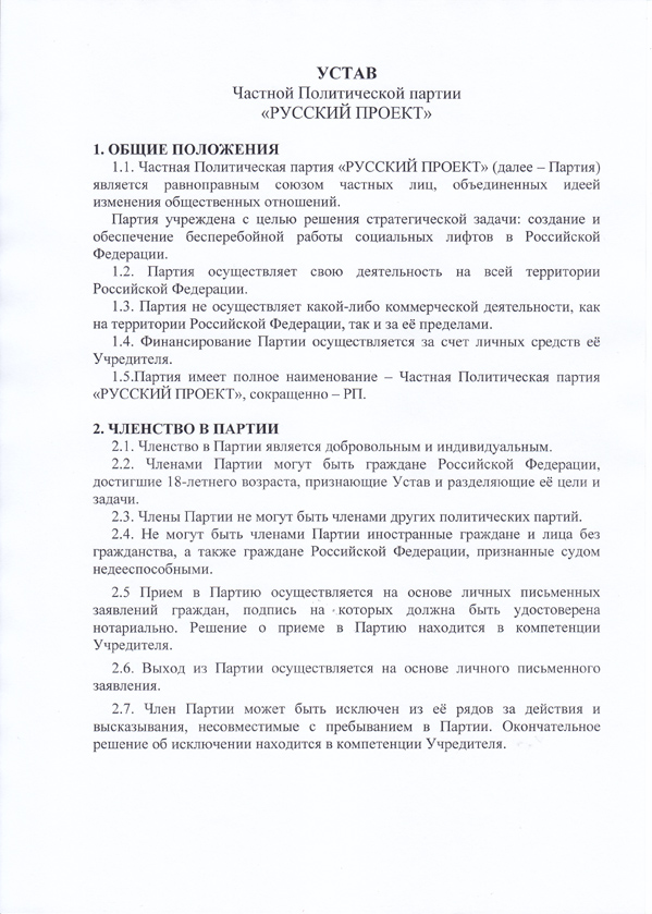 Устав-1-1