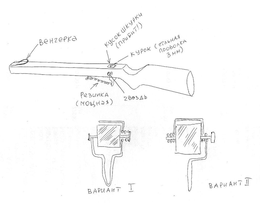 Как сделать ружье чертежи