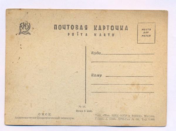 8.Омск.почт.карт 1-2